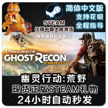 PC中文正版Steam Ghost Recon Wildlands幽灵行动:荒野 国区