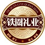 铁圈礼业旗舰店