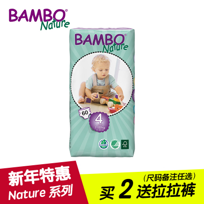 Bambo BAMBO Nature Denmark imported baby diapers M code on the 4th paragraph 60 7-18KG upgrade