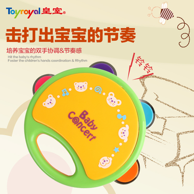 Royal Children's hand tambourine tambourine tambourine infant nursery baby hand drum beat percussion toys
