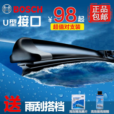 Bosch / Bosch boneless wiper Nissan Teana Livina Sylphy new Tiida sun off QASHQAI strip wipers
