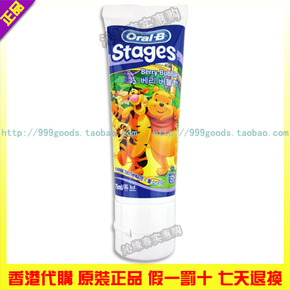 港版Oral-B Stages欧乐B儿童含氟牙膏75ML Berry Bubble莓果泡味