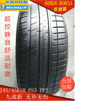 米其林轮胎PS3 235/245/45R18 100Y PilotSport3奥迪原配