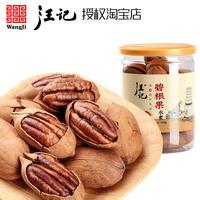 【汪记】临安特产干果美国山核桃奶油味薄壳长寿果碧根果228克/罐