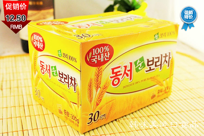 South Korea barley tea/dongseo barley tea/South Korea imported barley tea/South Korea food detoxification