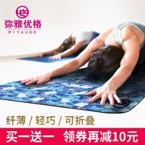 弥雅瑜伽垫 专业可折叠天然橡胶垫加倍防滑运动垫加宽加长健身垫