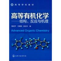 高等有机化学--结构 反应与机理(杨定乔)有机化学基本理论及应用 人名反应实例与应用 高等学校化学化工类专业教材 正版包邮