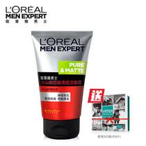 欧莱雅男士洗面奶火山泥控油祛痘印洁面乳膏清洁毛孔护肤品官方