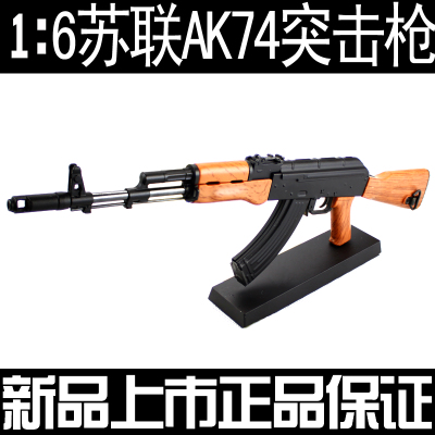 Removable metal 1: 6 AUG Austria Soviet AK74 assault rifle model alloy gun can not launch