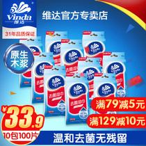 维达湿巾10包100片便携式单片独立包装杀菌卫生成人湿纸巾