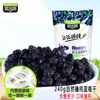 蓝百蓓原味野生蓝莓干240g/袋蓝莓果干大兴安岭特产无添加剂零食