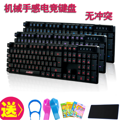 MG black tea axis mechanical warrior game feel a little keyboard backlit keyboard cf usb cable LOL backlit keyboard