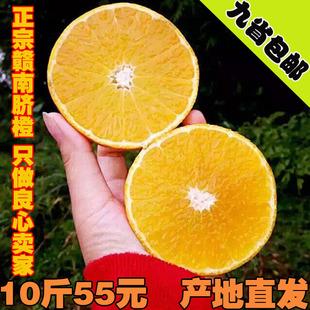 正宗赣南脐橙橙子纯天然农家甜橙新鲜孕妇水果10斤20斤九省包邮