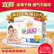 宜婴婴儿纸尿裤超薄干爽透气新生儿宝宝简装夏季尿不湿L108片