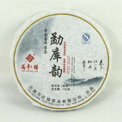Yunnan pu 'er ripe tea costumers Wan Gongyang authentic Little meng library rhyme pie a bargain sale