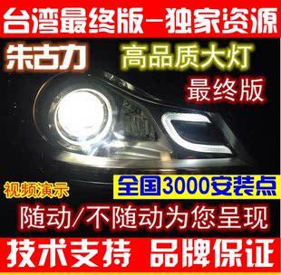 奔驰C级W204大灯C180大灯C200大灯C260大灯低配升级高配氙气总成