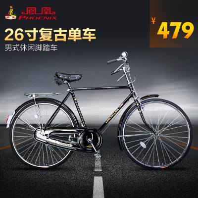 Shanghai Phoenix Classic Men's 26-inch bicycle retro vintage car straight beam flat car to car bicycle brake lever tradition