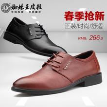 蜘蛛王男鞋夏季皮鞋圆头真皮透气商务英伦风正装系带男士单鞋子图片