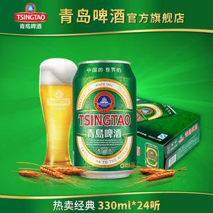 青岛啤酒 经典系列 啤酒330ml*24听/箱   整箱 全国包邮