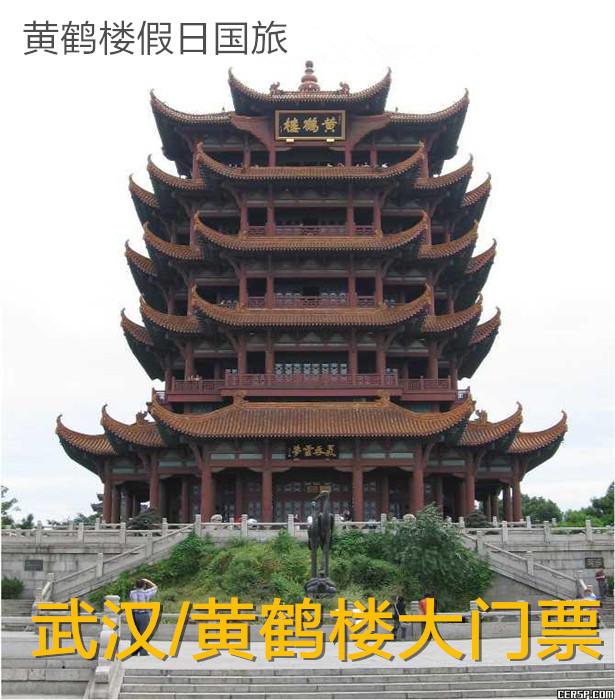 Билеты на посещение достопримечательностей в Китай (включая Гонконг и Макао)
