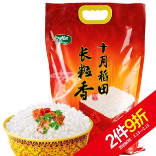 东北大米长粒香