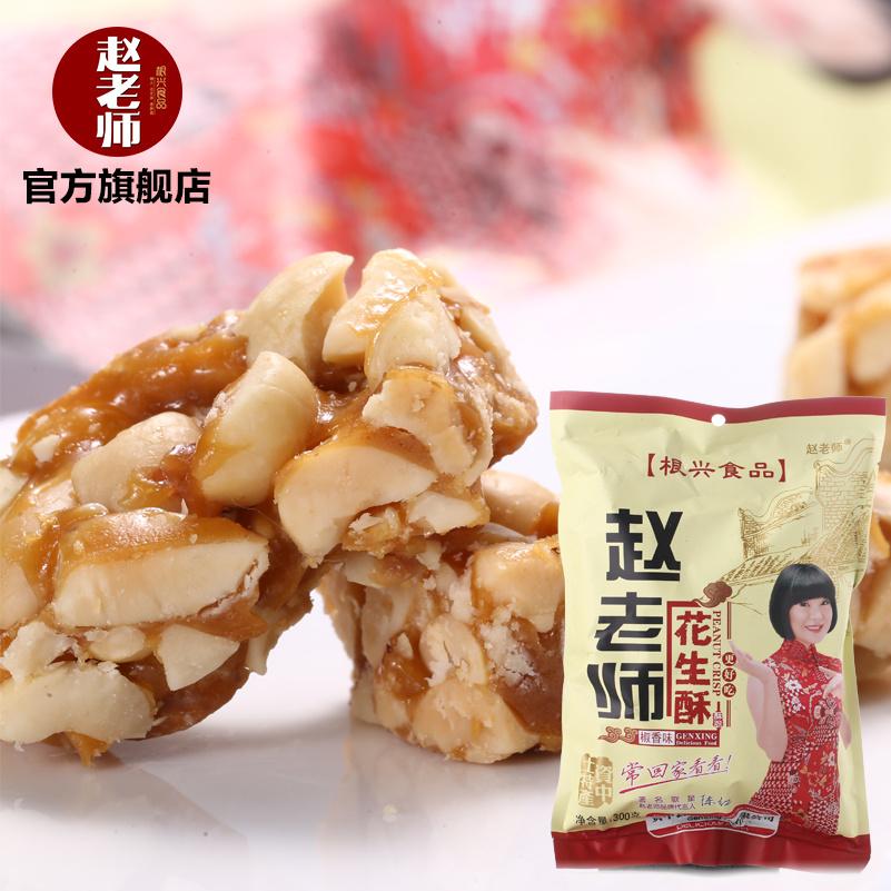 赵老师花生酥糖椒香味咸甜味 四川特产美食 休闲零食传统小吃498g