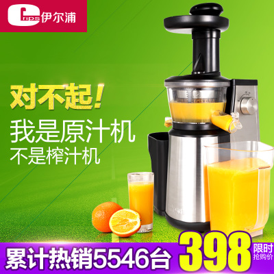 Erips / Il Korea Pu GS518SA low speed electric household fruit juice machine juicer special offer free shipping