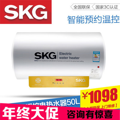 SKG water heater electric water heater shower bath kitchen storage water heaters genuine 50LSKG5022