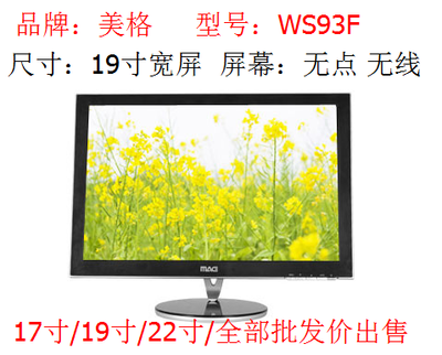 Used 22-inch Philips LCD computer monitors Samsung 24-inch mag 19-inch widescreen computer monitor