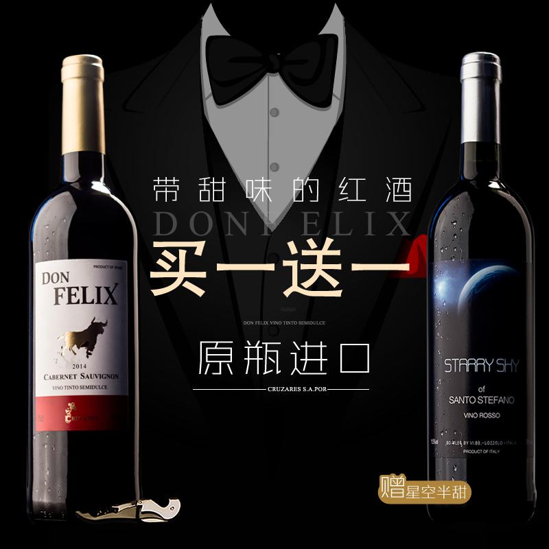 买一送一西班牙原瓶进口红酒半甜红葡萄酒单支红酒正品特价非整箱