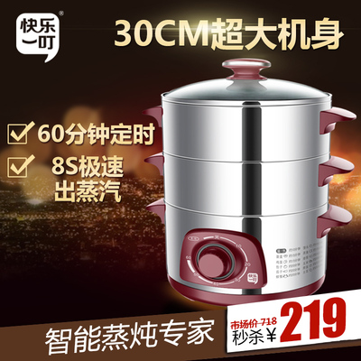 Happy one bite DZG-30J1 stainless steel steamer large capacity multi-purpose household electric steamer three steamer