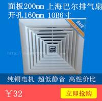 上海巴尔 排气扇 换气扇 排风扇10B 顶式 开孔160*160厨房 卫生间