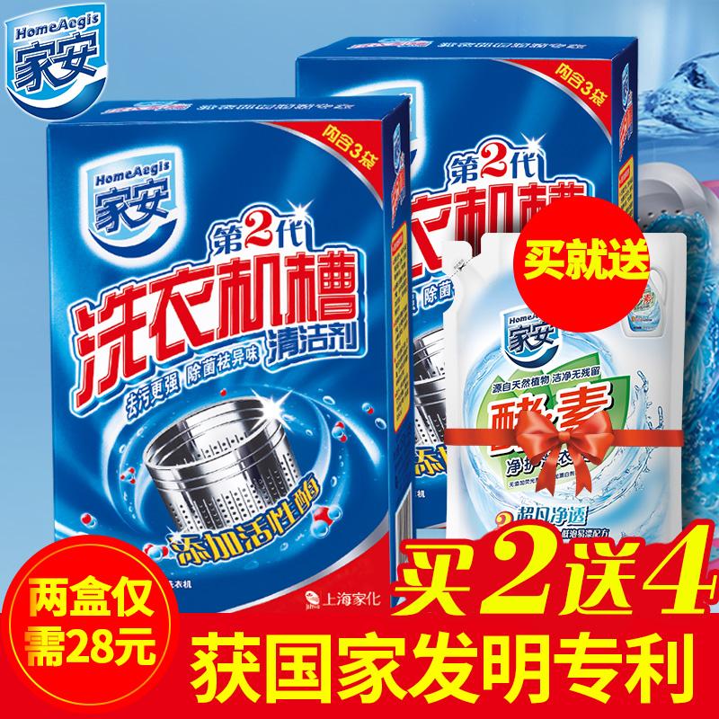 家安洗衣机槽清洁剂的清洗剂2盒全自动滚筒波轮除菌去污粉共750g