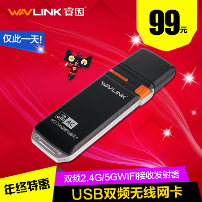 Rui because WN688A2 5G wireless LAN Mini USB3.0 dual wifi signal enhancement receivers new