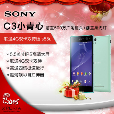 Electric City stage with votes Sony / Sony s55u c3 Xiaoqing heart Unicom 4G Dual Card Self phone