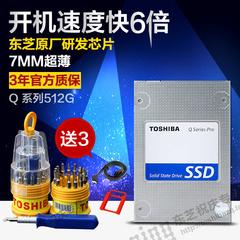 送工具Toshiba 东芝 Q系列512GSSD 固态硬盘 笔记本台式机