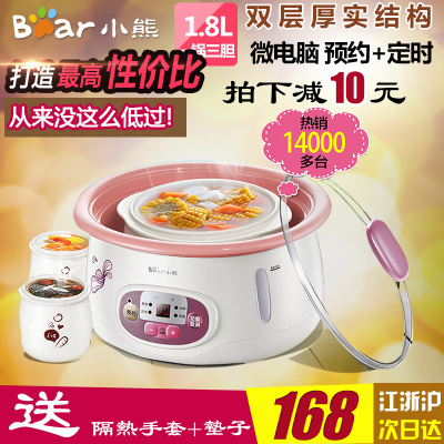 Bear / Bear DDZ-118TA electric slow cooker electric cooker porridge pot porcelain timer reservation