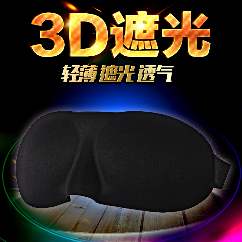 梦懒3D立体睡眠眼罩遮光包邮透气男士女士通用成人睡觉护眼个性