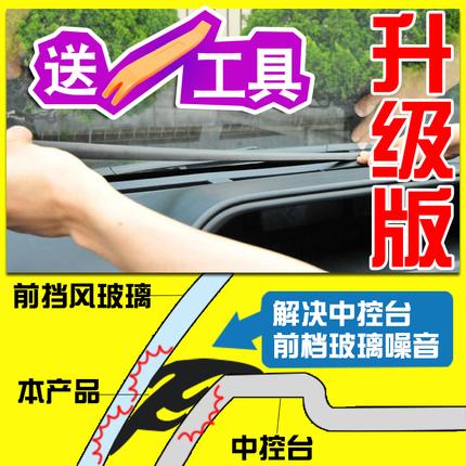 汽车仪表台密封条车用前挡风玻璃防尘降噪中控台异响消除隔音胶条