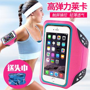 跑步手机臂包户外运动骑行臂袋苹果7专用健身装备男女臂套手腕包