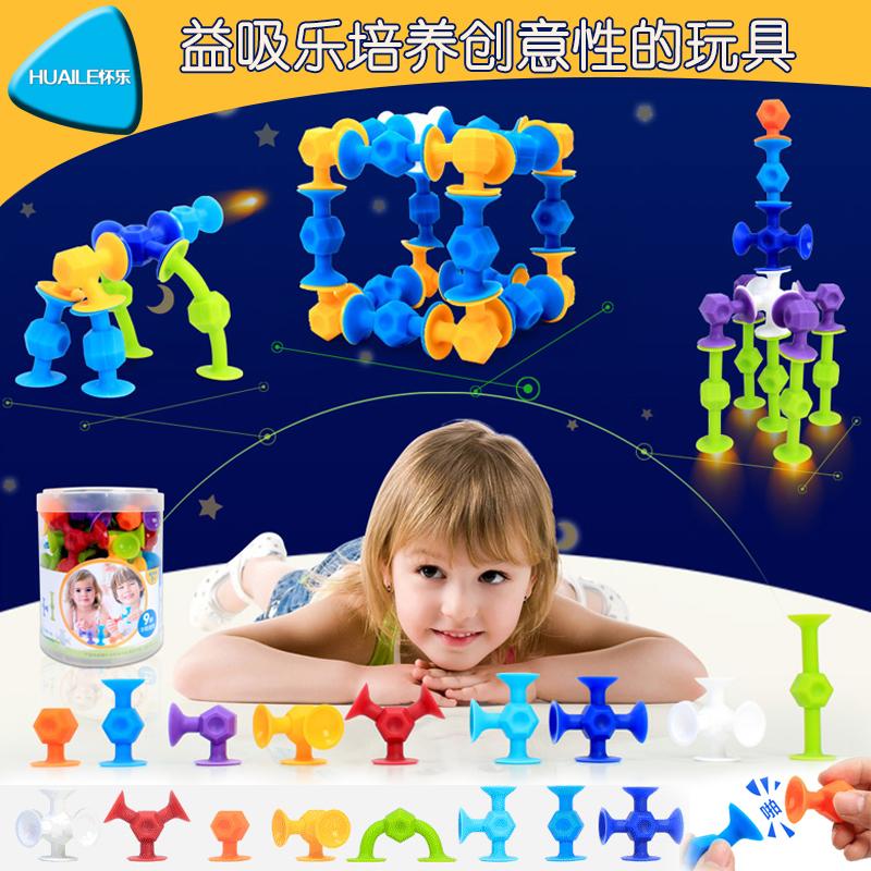 怀乐益吸乐儿童益智软积木拼装动手DIY男女孩硅胶玩具1-2-3-6岁