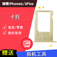 iphone6 6Plus卡托 卡槽卡座卡套 苹果6代6P内置SIM卡座