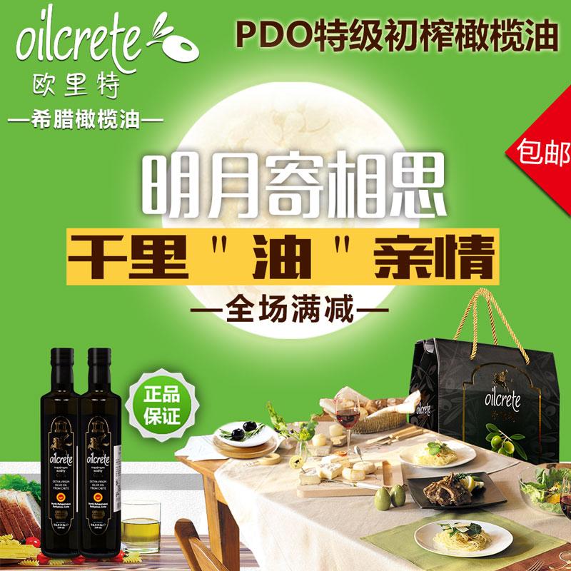 希腊PDO原装进口初榨橄榄油500ML*4瓶 中秋送礼员工福利公司团购