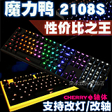 Magic ducks DUCKY 2108S backlit mechanical keyboard black shaft of conflict-free green tea red axis axis OMG