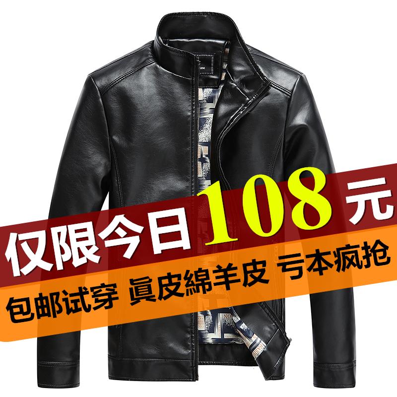 【天天特价】冬季海宁男士皮衣 青年皮夹克立领加绒加厚男装外套
