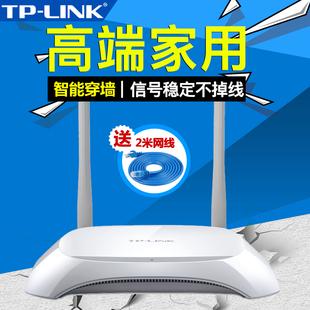 TP-LINK无线路由器 300M无线WIFI高端家用路由器穿墙王TPLINK高速电信联通移动光纤路由器