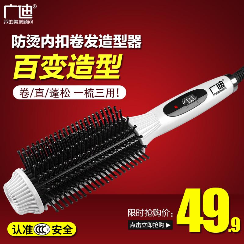 广迪内扣卷发器电卷梳卷发棒陶瓷梨花浏海烫直发器不伤发卷直两用
