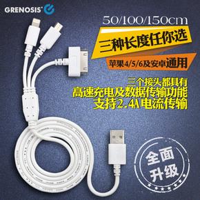 一拖三多功能数据线 多头三合一usb充电线 充电宝手机充电器多用