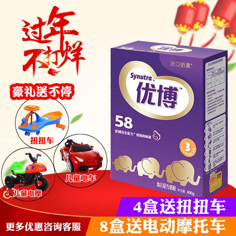 买就送红包 圣元优博3段幼儿配方奶粉400g克盒装58优博仿生配方