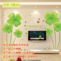【天天特价】新品 四叶草墙贴客厅卧室电视墙背景清新浪漫装饰